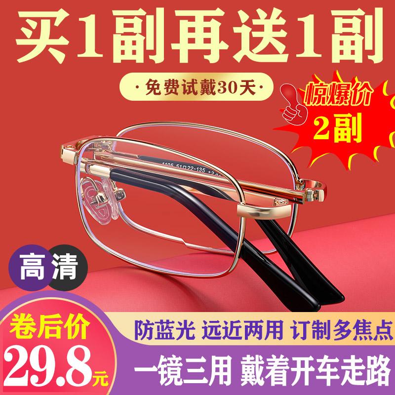 老花镜男高清远近两用老人眼镜女防疲劳防蓝光高档折叠便携式花镜 - 封面