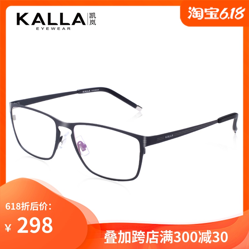 Kalla Kailan pure titanium business spectacle frame mens half frame spectacle frame can be equipped with myopia lens kl8015