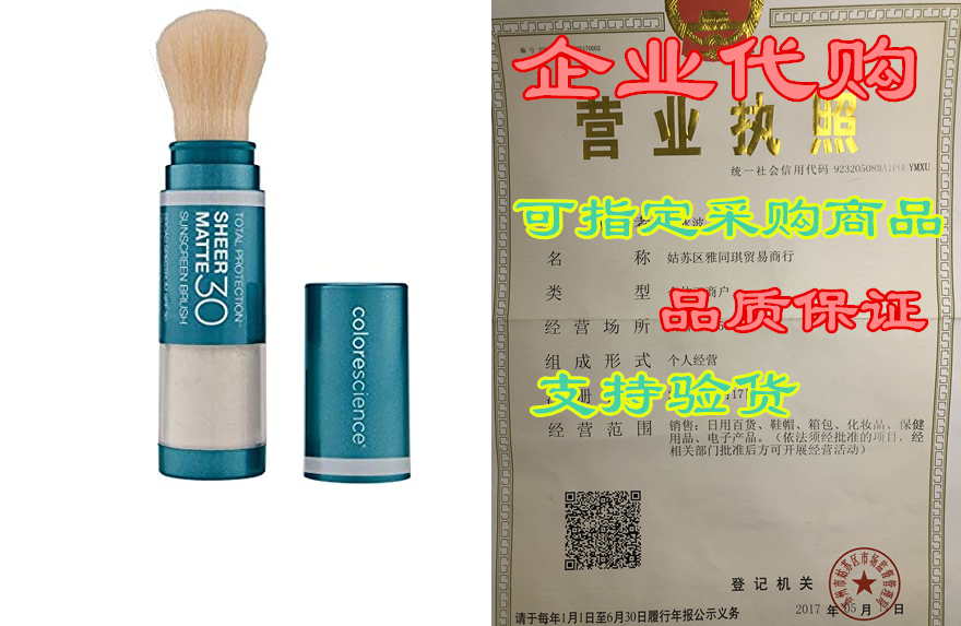 Colorescience Total Protection Sheer Matte SPF 30 Sunscre