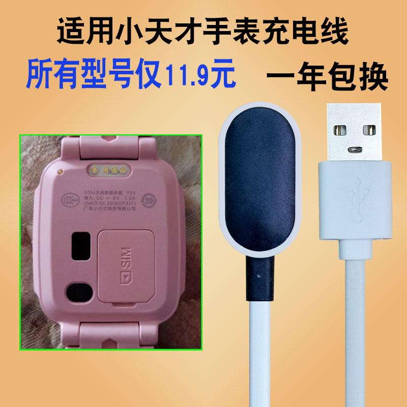 适用小天才儿童电话手表充电器数据线XTCZ1sZ2Z3DZ5qAz6Y03磁吸式