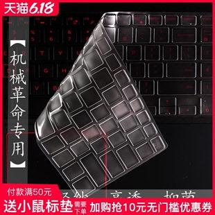 机械革命s1笔记本电脑x6ti深海泰坦x3键盘保护深海幽灵z2贴膜x8ti