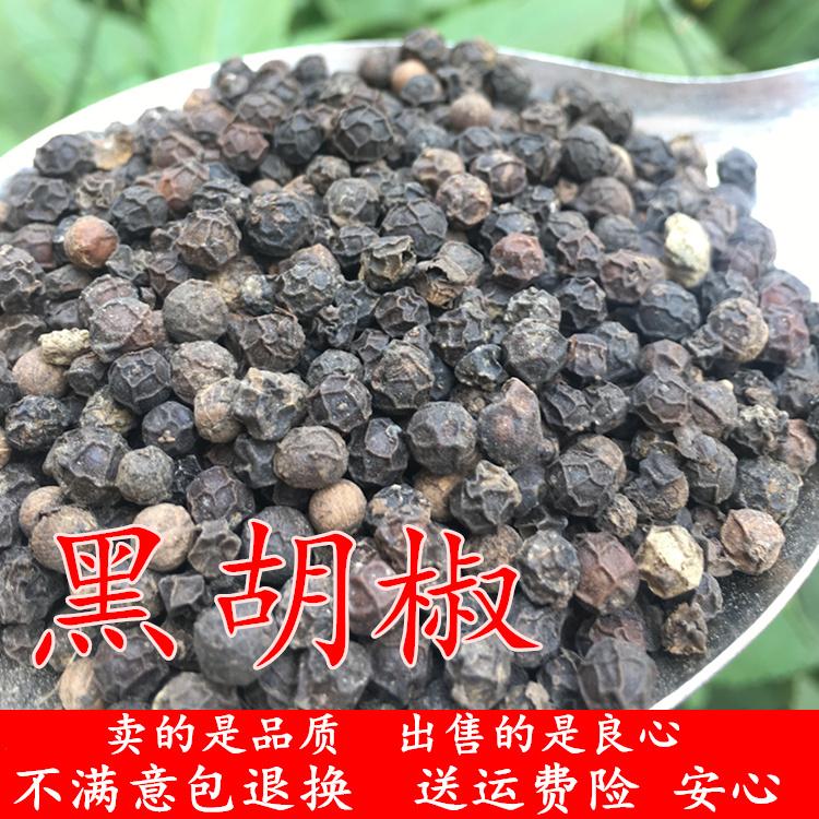 正宗海南农家特级黑胡椒粒250g克黑胡椒粉牛排调料佐料烧烤特产干