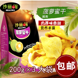越南进口沙丽喔菠萝蜜干200gX5袋菠萝蜜果干脆片小吃蜜饯果干果脯