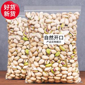 无漂白特大颗粒开心果500g散装批货原味坚果干果孕妇零食整箱5斤