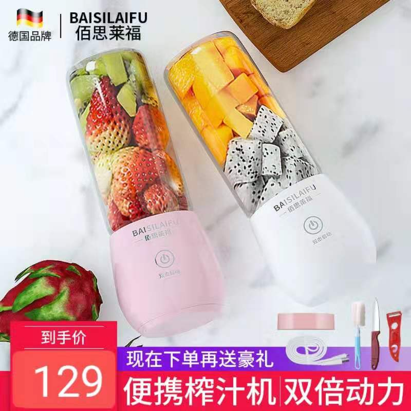 BSL portable Juicer household small charging Mini deep fried juice machine electric student Juicer cup