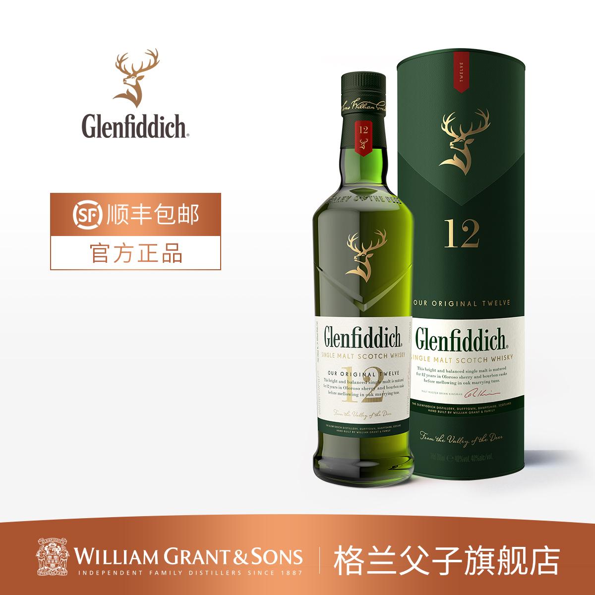 格兰菲迪12年单一麦芽苏格兰威士忌进口洋酒700ml