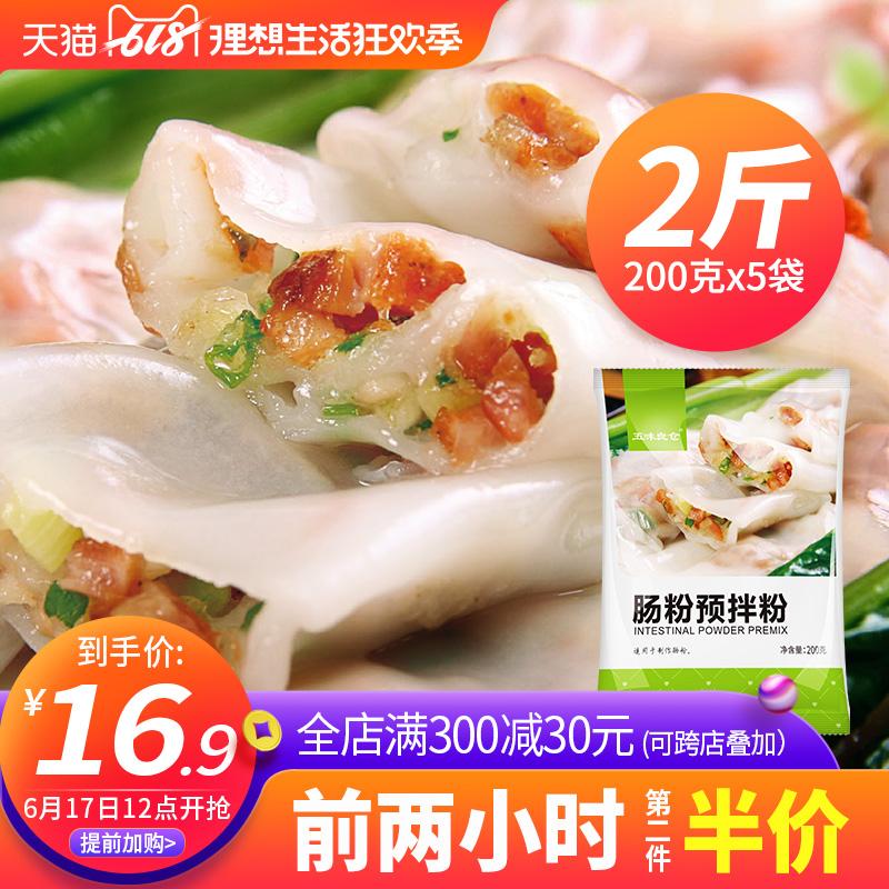 五味良仓肠粉专用粉200g*5袋 预拌粉拉广东肠粉家用烘焙小包装