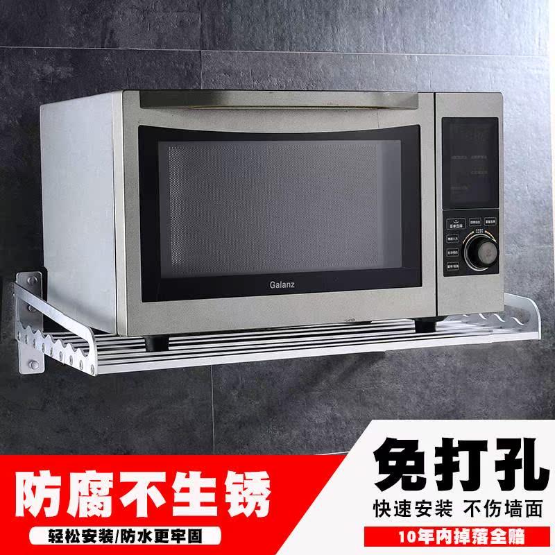 太空铝免打孔微波炉架子壁挂厨房置物架烤箱架储物收纳锅架支架
