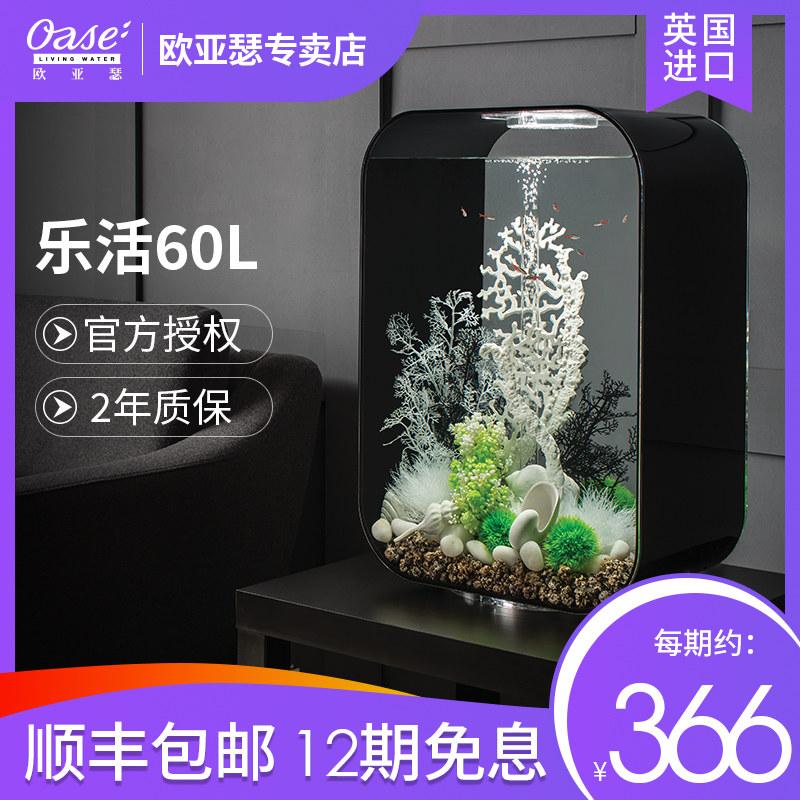 鱼缸水族箱英国biorb 客厅办公室桌面造景套装装饰亚克力60L,可领取100元天猫优惠券