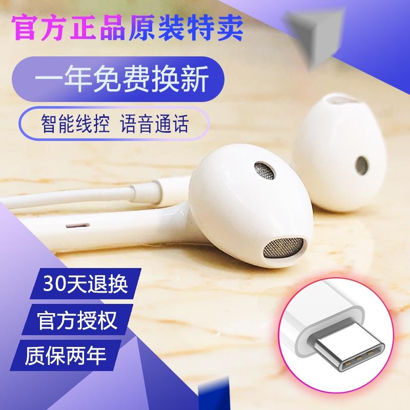 中國代購|中國批發-ibuy99|小米手机|typec扁头耳机入耳式 小米9 8华为P30扁口P20pro安卓扁孔手机通用