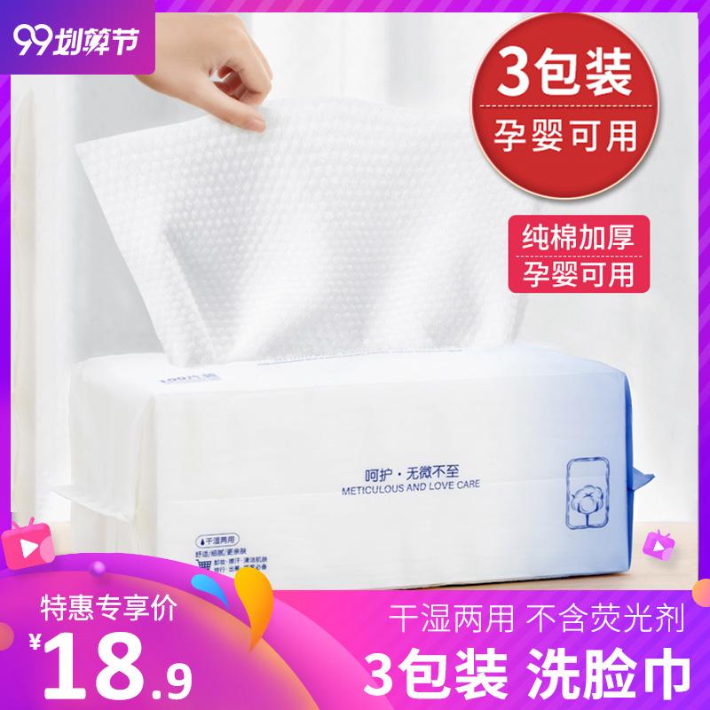 不包邮3包装洗脸巾女纯棉一次性洁面巾