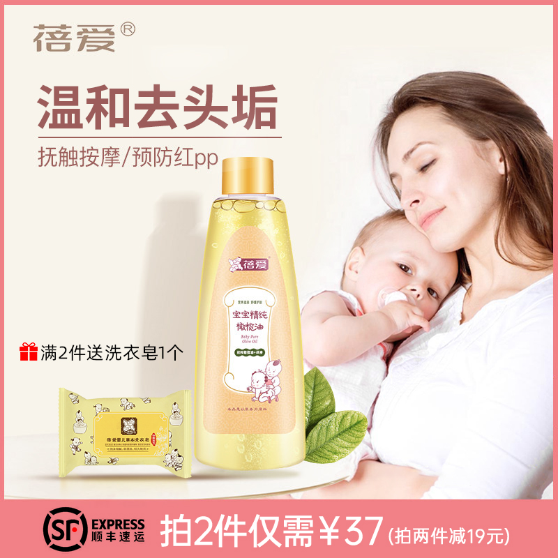 橄榄油婴儿专用儿童全身抚触按摩去头垢新生宝宝护肤润肤非山茶油