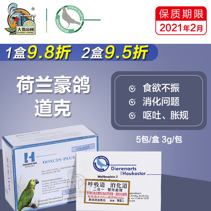 Dutch pigeon Doyle respiratory and digestive tract treatment and prevention of two in one cold Parrot Bird Supplies parrot.