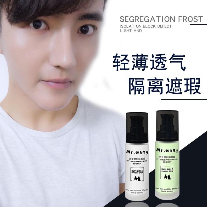 王先森男士隔离霜化妆品保湿学生裸妆自然遮瑕痘印隔离男美妆