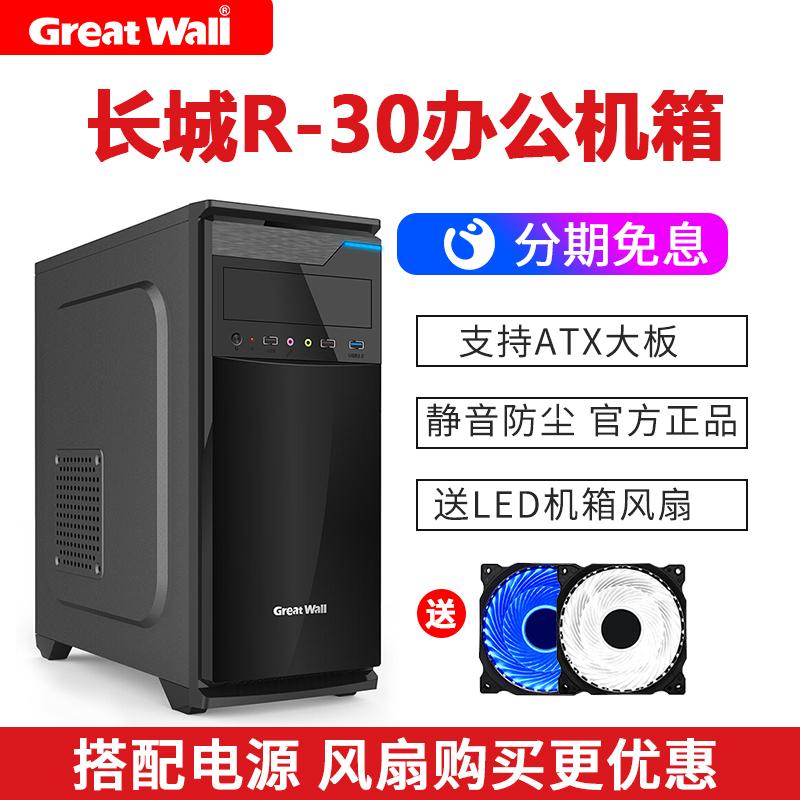 长城机箱电源套装 500W 400W 300W办公家用台式电脑主机送风扇