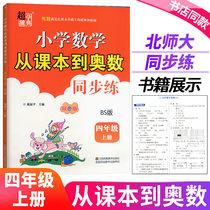 超能学典小学数学从课本到奥数同步练四年级上册BS北师大版4年级上双色版江苏凤凰美术出版社