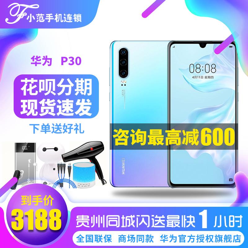 优惠600元12期分期huawei /华为(用1元券)