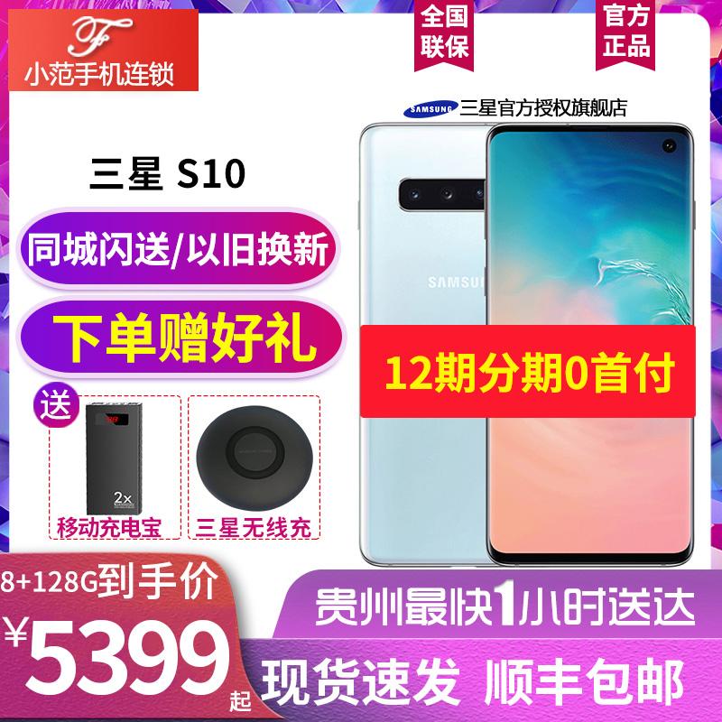 三星 Galaxy S10 SM-G9730 新品上市 骁龙855 四摄像头官方旗舰店正品防水4G智能手机三星s8/三星s9