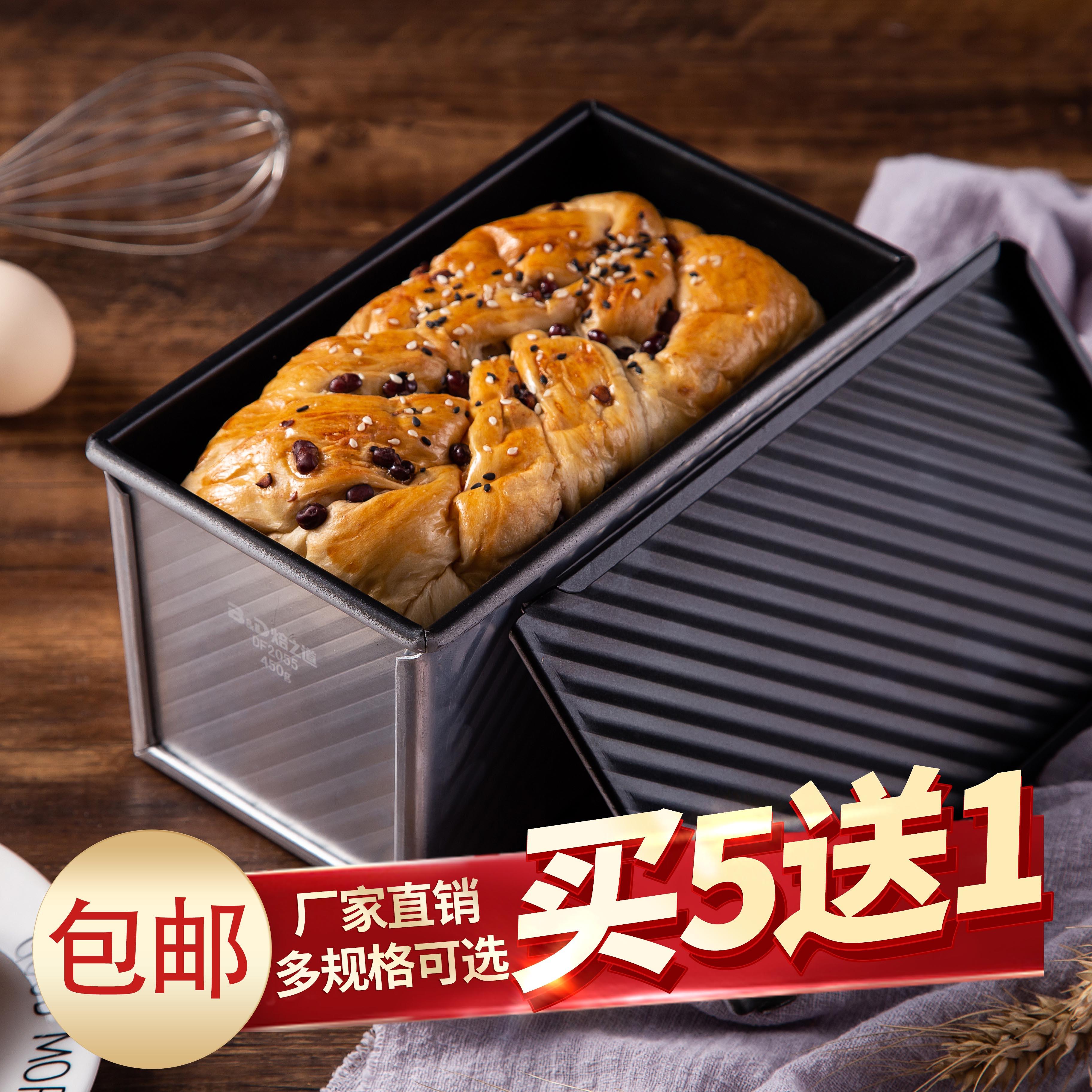 焙之道450克吐司模具盒带盖波纹不沾家用烘焙面包蛋糕长方形包邮