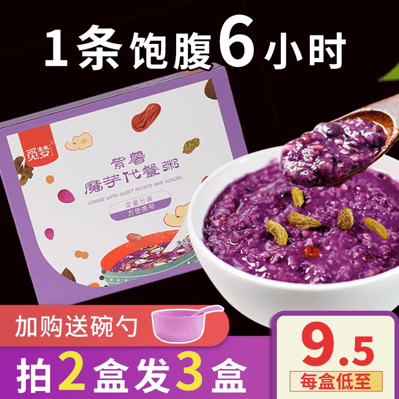 紫薯魔芋代餐粥代餐奶昔代餐粉减餐肥脂即食早餐代餐饱腹食品冲饮