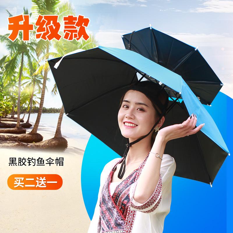 黑胶双层帽头戴式雨伞帽大钓钓鱼伞热销25件不包邮