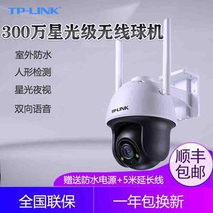 D4室外无线球机摄像头 360度全景室外防水网络监控摄像头 LINK IPC633 手机远程智能AI人形检测