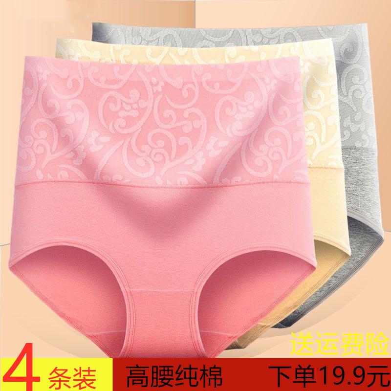 4条装高腰内裤女纯棉提臀收腹大码产后全棉无痕女士胖MM三角内裤