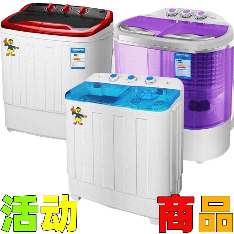 小型4/5公斤半全自动家用双桶洗衣机不锈钢双缸筒特价京东商城
