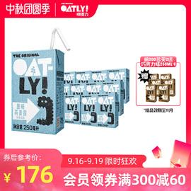 OATLY噢麦力燕麦奶谷物饮料原味无添加糖进口植物奶整箱250ml*18