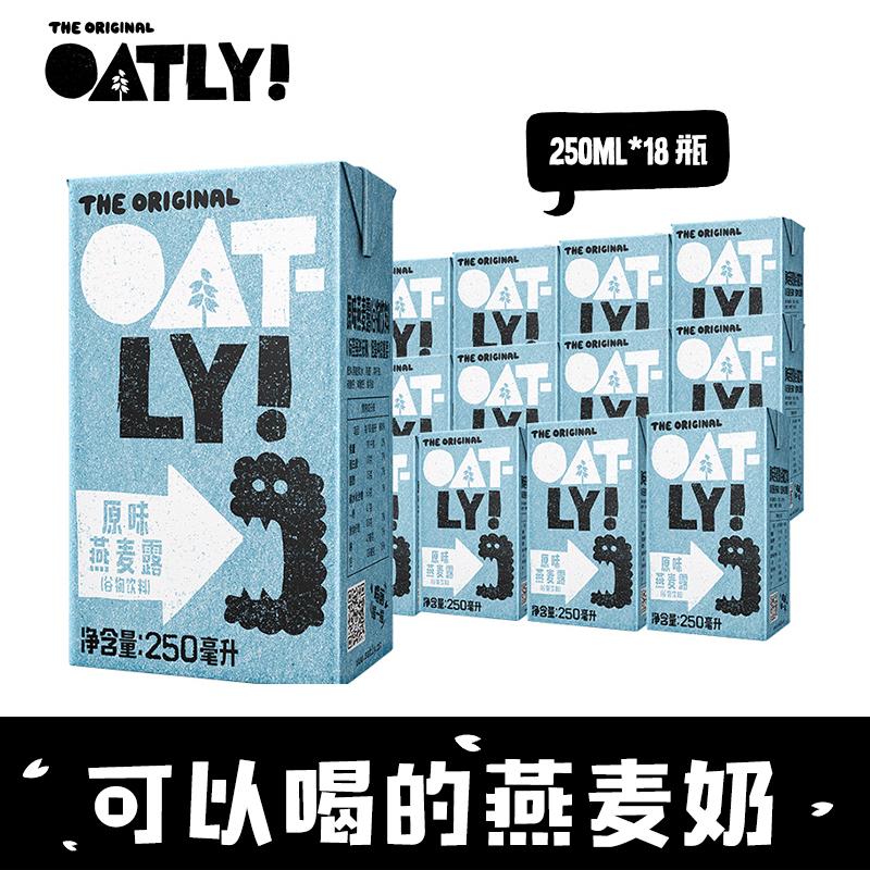 OATLY原味燕麦奶进口燕麦植物奶谷物蛋白饮料早餐奶250ml*18