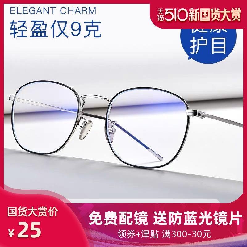 防辐射近视眼镜男超轻网红款抗蓝光眼睛框女电脑护目平光镜镜架潮