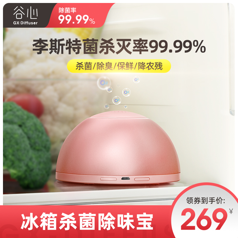 日本谷心冰箱卫士杀菌除味宝家用