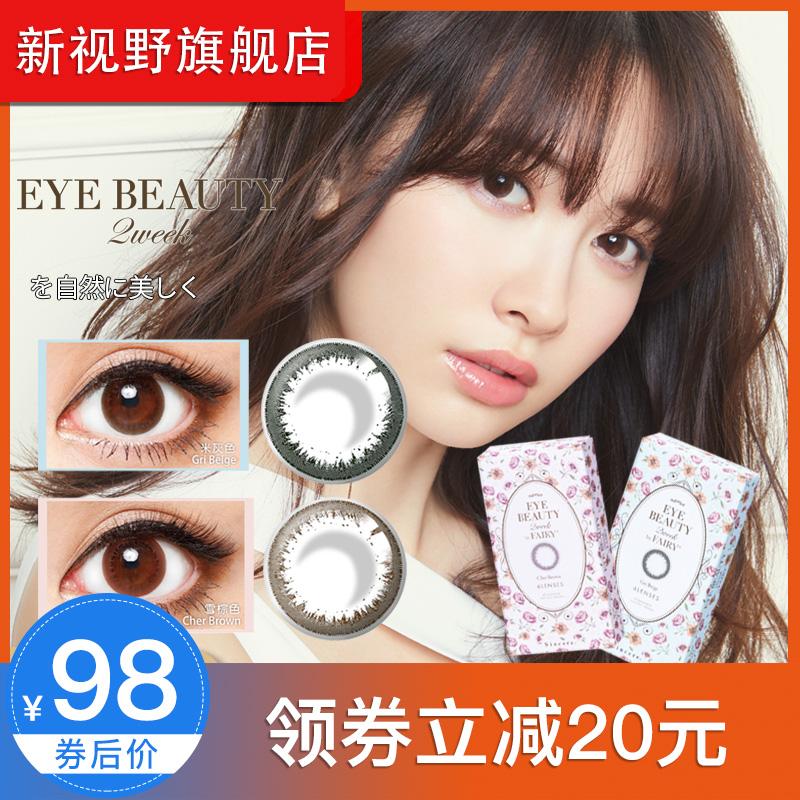 (用20元券)日本新视野女eye beauty双周抛美瞳