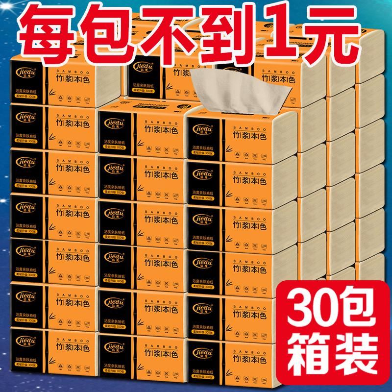 竹浆本色抽纸纸巾面巾纸30包整箱家庭装纸抽餐巾纸批发家用实惠装