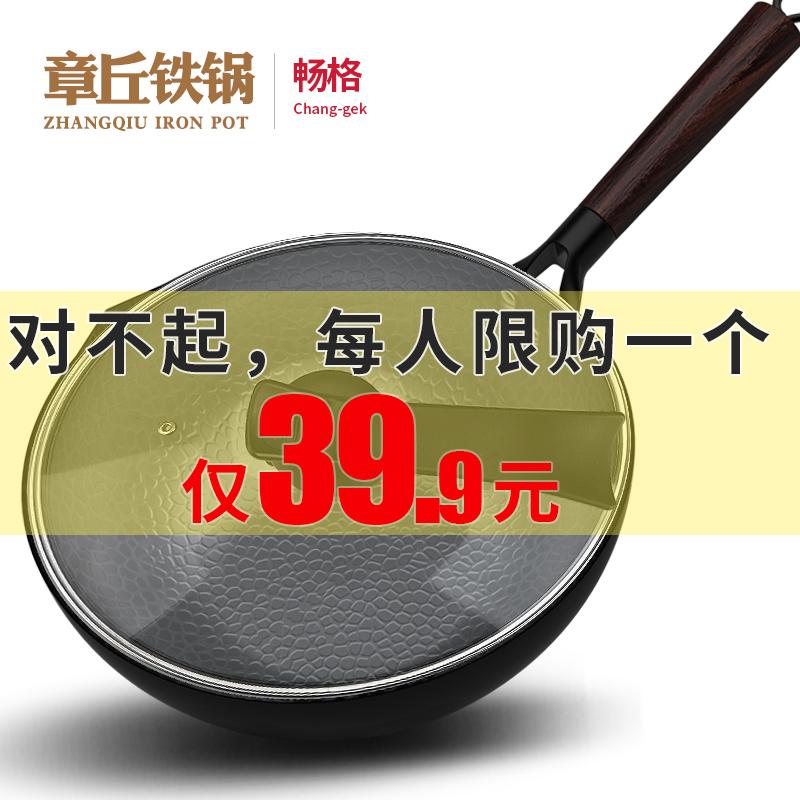章丘铁锅手工老式炒锅家用炒菜锅电磁炉燃气适用锅具无涂层不粘锅