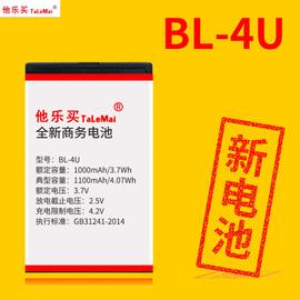 适用于诺基亚BL-4U电池C5-03 E66 5530 5250 8800A 2060手机电板