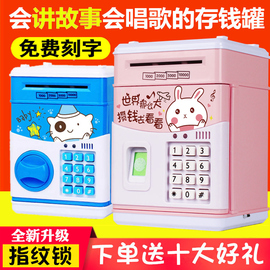 储蓄儿童存钱罐不可取只进不出大人用密码箱网红女生可爱家用防摔图片
