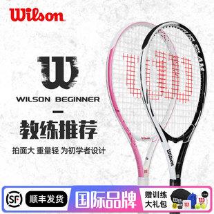 备威尔逊单双人球拍子 wilson网球拍初学者女男大学生威尔胜专业装
