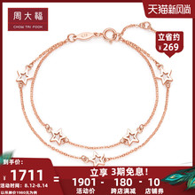 Chow Tai Fook Jewelry Cute Little Star 18K Gold Color Gold Bracelet E124033 Interest Free