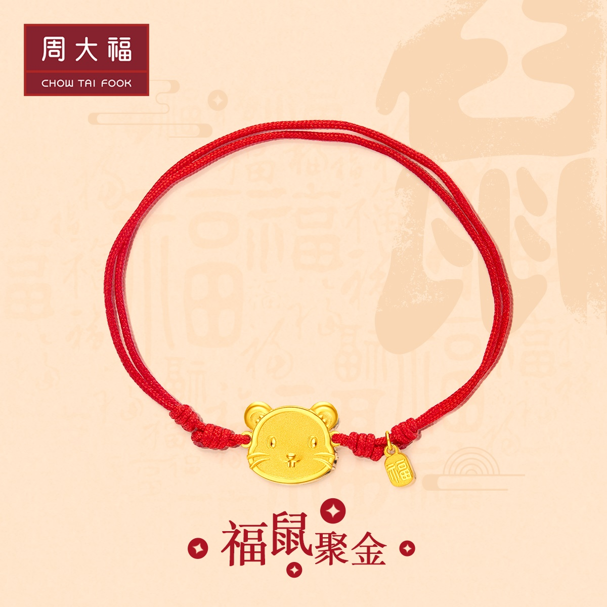 Zhoudafu 12 Chinese Zodiac Gold Red Rope Bracelet pricing cost 108 yuan f more than