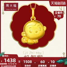 Chow Tai Fook Jewelry Wit Monkey Pure Gold Gold Pendant Price F199501