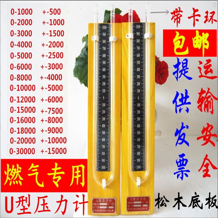 精达包邮有机玻璃管u型压力计天燃气压力表u型管差压表差压计水柱