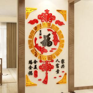 过新年春节福字亚克力3d立体客厅电视背景壁装饰玄关布置墙面贴画