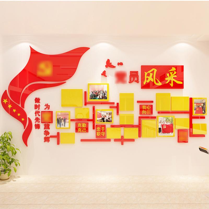 亚克力照片墙贴纸公告栏党建党支部党员活动室布置装饰文化墙设计