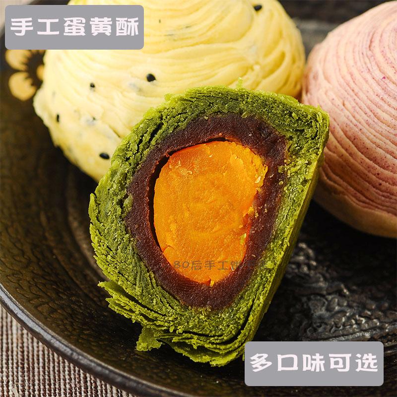 抹茶酥 香芋酥 手工蛋黄酥 中秋月饼 台湾风味零食 肉松蛋黄酥