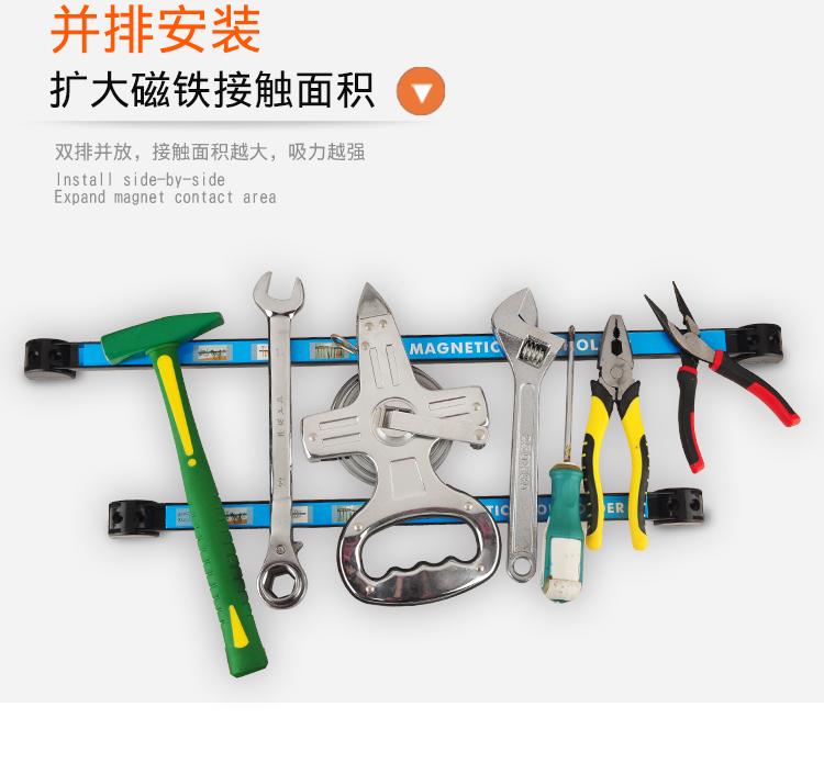 强磁收纳架 磁力架强磁棒 吸附条挂件 五金工具整理架 磁条吸力杆