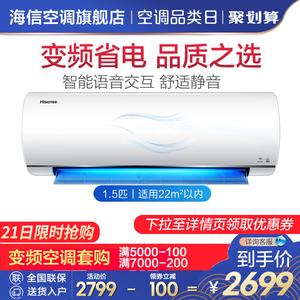 领20元券购买Hisense海信空调挂机一级节能变频1.5匹p家用冷暖33GW/EF27A1