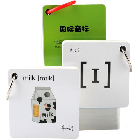 新版英语国际音标卡片英文单词卡片48张音标卡教具幼儿音标卡片