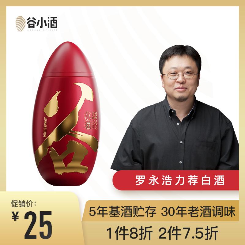 【罗永浩推荐】谷小酒红米粒浓香型白酒纯粮食45度100ml小瓶装酒