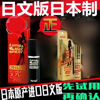 日本本土原厂生产原装进口丸荣2h2d男用喷剂狼时二代黑金版不麻木